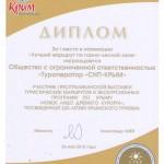 diplom_1_mesto_tura_gory-more