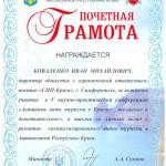 gramota_3