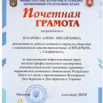 pochyotnaya_gramota_nazarova_ot_mkit_2013